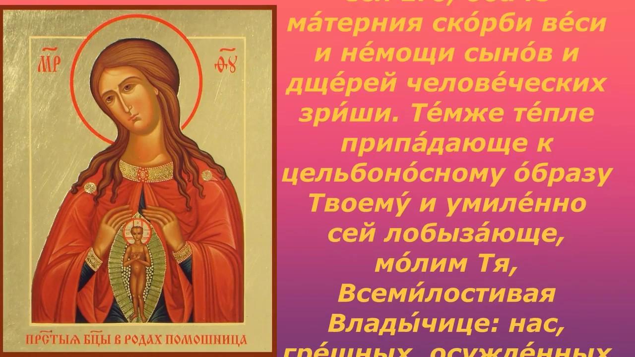 Молитва божьей матери при беременности