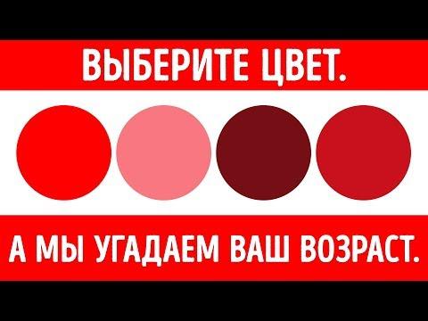 Цветовой Тест, Который Определит Ваш Ментальный Возраст - Познавательные и прикольные видеоролики
