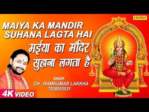 मईया का मंदिर सुहाना लगता है || Ramkumar Lakkha || Latest Mata Bhajan || Bhakti || Bhajan Kirtan