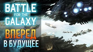 🔥 Стоит ли играть в Battle for the Galaxy? 🔥 Битва за Галактику — обзор⚔️