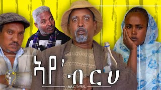 Waka TM :New Eritrean Comedy 2021(Aye Brhe) by Dawit Eyob (ኣየ' ብርሀ ብ ዳዊት እዪብ)