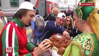 France - Peru in Yekaterinburg / Франция - Перу в Екатеринбурге.  Болельщики прибывают в город