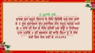 Namdhari Nitnem Akal Ustat Master Darshan Singh Ji Sri Bhaini Sahib