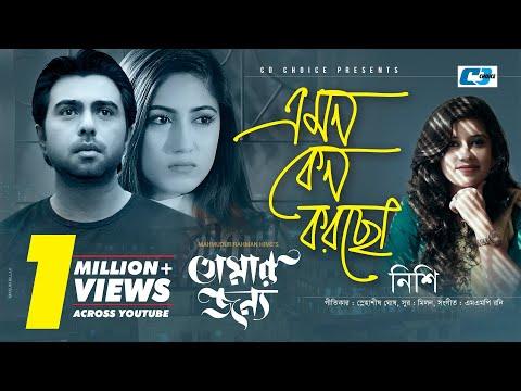 Emon Keno Korcho   Nishi   Apurba   Safa   Tomar Jonno   Bangla New Music Video 2018