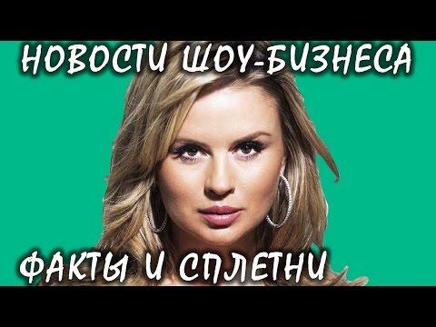 В юности у Анны Семенович была маленькая грудь: фото. Новости шоу-бизнеса.