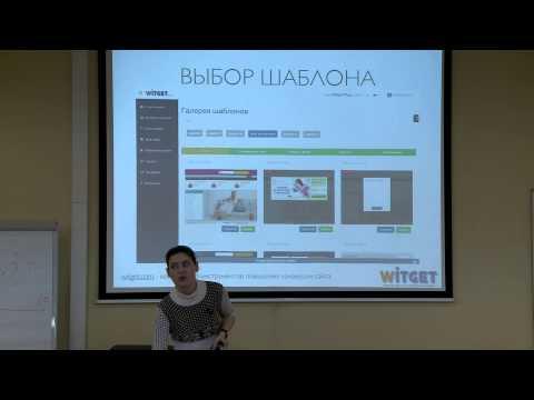 Семинар admitad 18 ноября 2014 года - повышение конверсии сайтов
