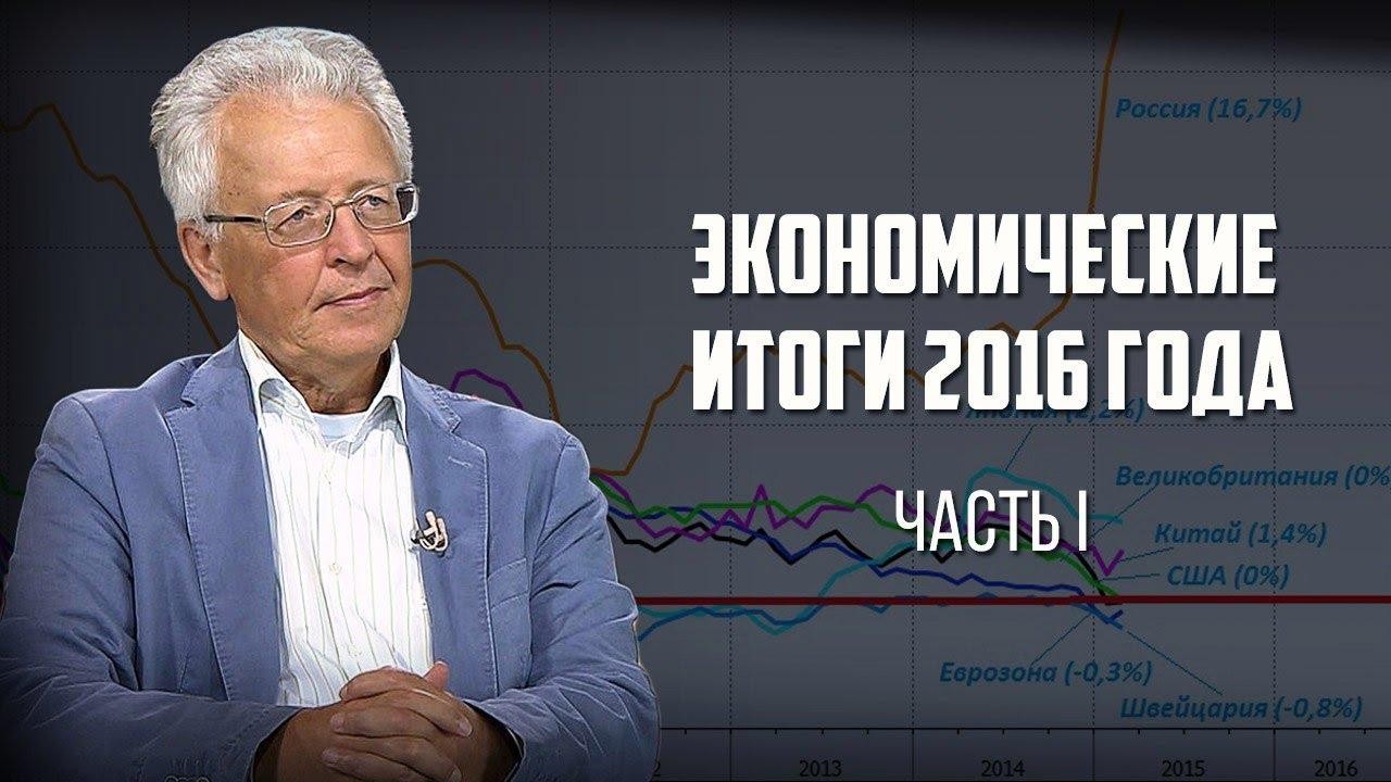 Валентин Катасонов. Экономические итоги 2016 года