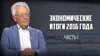 Валентин Катасонов  Экономические итоги 2016 года (Часть I)