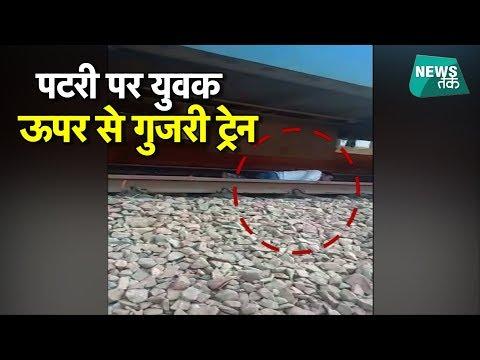 अमृतसर हादसे के बाद आया हैरान कर देने वाला VIDEO | News Tak