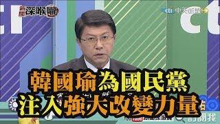 《新聞深喉嚨》精彩片段 「韓」式旋風不只人氣爆棚!為KMT百年大黨注入改變力量?