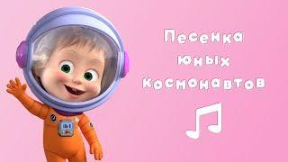 ПЕСЕНКА ЮНЫХ КОСМОНАВТОВ 🚀 Караоке для детей 🎤 Маш...