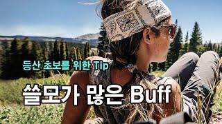 [박영준TV] 등산 초보를 위한 팁   쓸모가 많은 악…