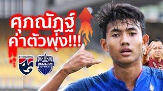 ค่าตัวพุ่งโคตร!!! ศุภณัฏฐ์ เหมือนตา หลังติดทีมชาติไทยชุดใหญ่ ด้วยวัย 16 ปี (แฟนบุรีรัมย์เฮสิครับ)