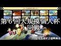 マリオカート8DX 第6回大規模個人杯1回戦