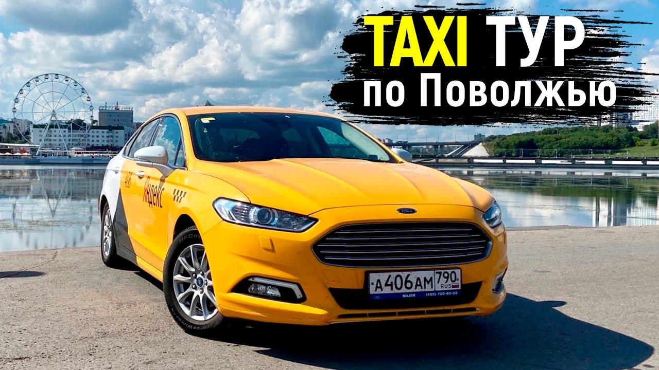 Тур по Поволжью / Форд Мондео / Яндекстакси / Позитивный таксист