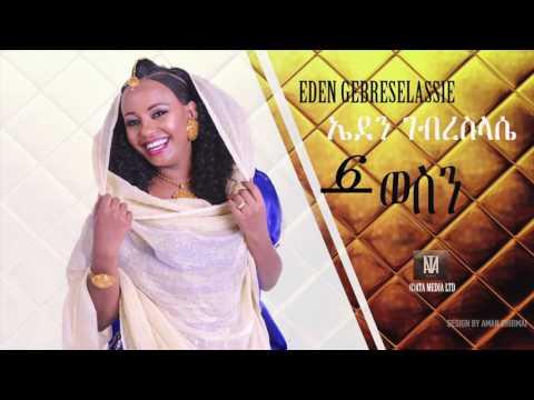 Ethiopia: Eden Gebreselassie  Wesene  New Tigirigna Music 2017