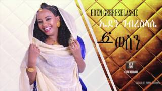 Ethiopia: Eden Gebreselassie - Wesene - New Tigirigna Music 2017
