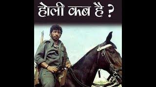 Gabbar || holi kab hai || funny video ||  Sholay by lavish and saurav as main charecter