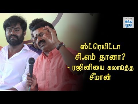 Chief Minister Post!: Seeman Trolls Rajini, Kamal and Modi | Hindu Tamil Thisai