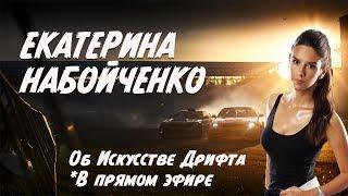 Девушка Дрифтер. Катя Набойченко. О РДС, Искусстве и Хейтерах