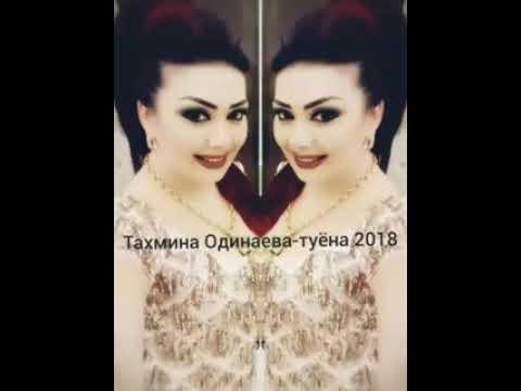 Тахмина Одинаева- туена 2018