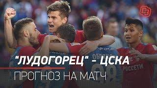 Лудогорец - ЦСКА прогноз на матч