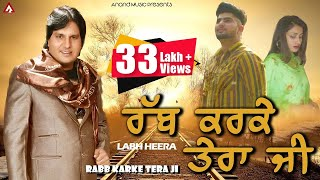 Labh Heera l Rabb Karke Tera Jee l Full Video l Latest Punjabi Song 2020 l Anand Music