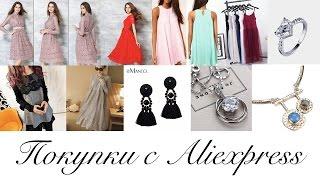 Выгодные покупки с Алиэкспресс/Aliexpress - женская одежда и аксессуары Emanco. Много красоты :)(, 2016-12-09T01:17:36.000Z)