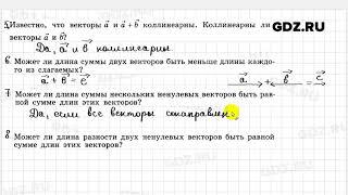 Ответы на вопросы к главе 4 - Геометрия 10-11 класс Атанасян