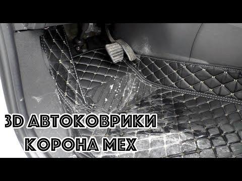 3D ковры из кожи в авто от Корона Мех