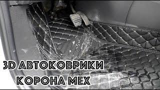 видео Зд автомобильные коврики