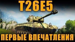 T26E5 - Первые впечатления. Честное мнение [ World of Tanks ]