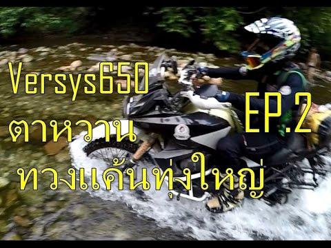 Versys650 : ยัยตาหวาน ทวงแค้นทุ่งใหญ่ EP.2 วิบากกรรม กลับบ้าน