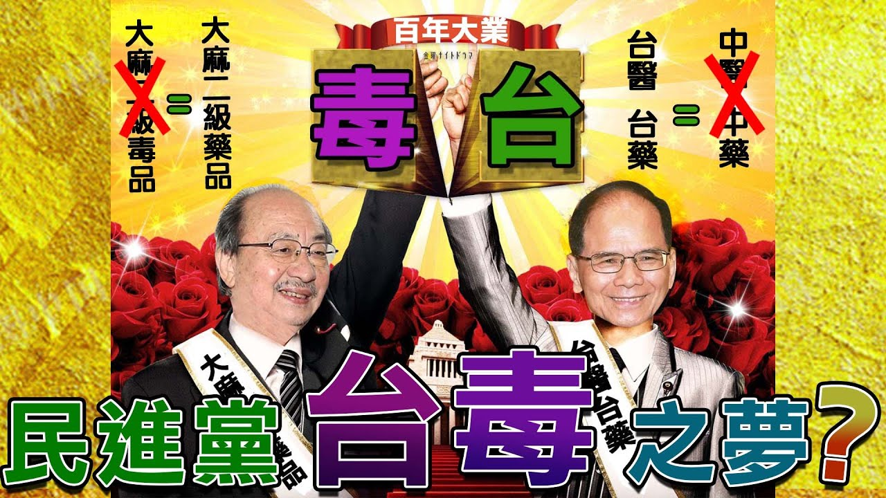 【打臉綠吱】民進黨的「台毒」之夢 ?(大麻是藥品 中醫是台醫 中藥是台藥)