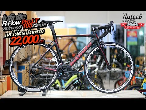 Infinite RFlow pro(Shimano105กรุปเซ๊ต 22 สปีด)22,000บาท Weight 9.1 kg