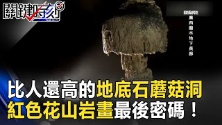比人還高的地底石蘑菇奇洞 紅色花山岩畫最後密碼! 關鍵時刻 20170329-7 劉燦榮
