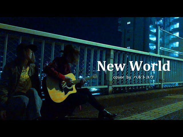 New World-L'Arc~en~Ciel【cover No.013】