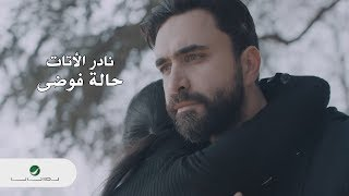 Nader Al Atat … Halet Fawda - Video Clip | نادر الأتات … حالة فوضى - فيديو كليب