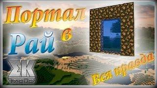 Портал в РАЙ вся Правда Minecraft(В этом видео мы поговорим о портале в рай . Как его создать. Можно ли портал в рай построить в Minecraft без модов..., 2015-02-24T11:00:36.000Z)