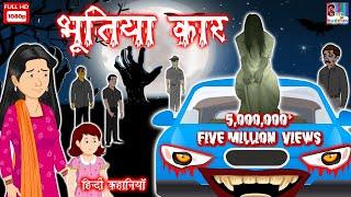 भूतिया कार: Horror Story | Hindi Moral Story | Horror Kahaniya | Hindi Scary Story | Bhootiya Story