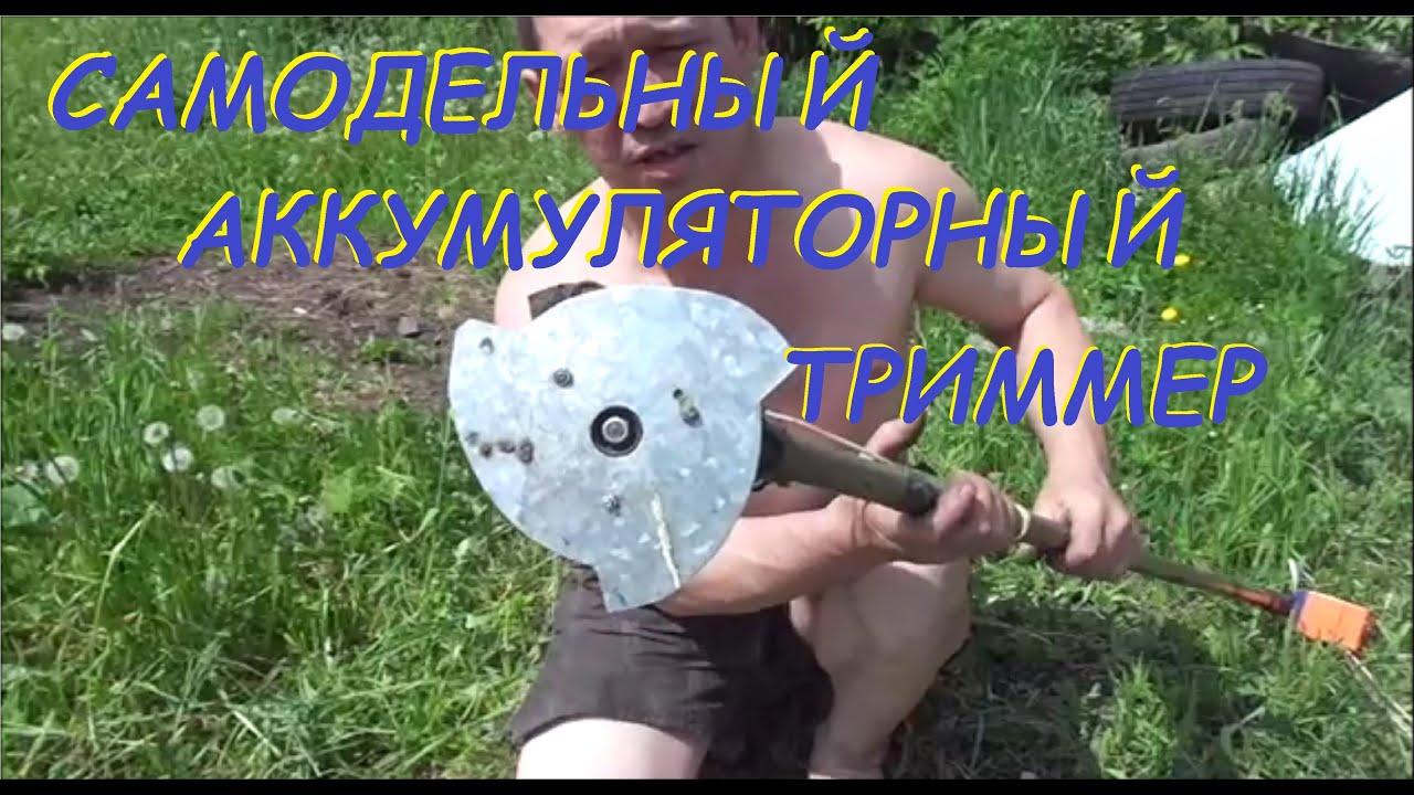 Аккумуляторный триммер своими руками фото 199