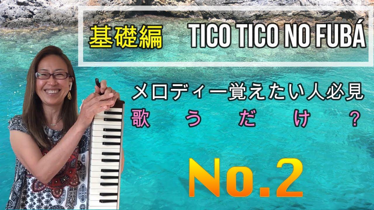 "【Lesson2 Tico-Tico no Fubá】ブラジル実績プロが教える基本""歌う""編。歌って学ぶブラジル音楽実践レッスン。楽譜が苦手、鍵盤ハーモニカや音楽が初めてでもOK!"