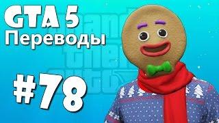 GTA 5 Online Смешные моменты (перевод) #78 - Дорога на Северный полюс