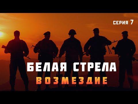 БЕЛАЯ СТРЕЛА. «ВОЗМЕЗДИЕ» - Серия 7 / Боевик