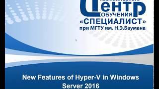Новые возможности Hyper-V 2016 / 2019