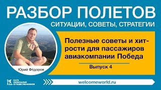 Видео советы по авиакомпании Победа(, 2016-09-11T09:26:51.000Z)