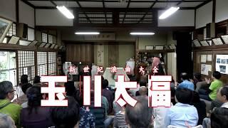 新世紀浪曲大全 玉川太福 SPD-9712 沢村美舟 検索動画 9
