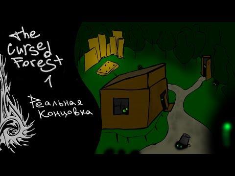 Прохождение The cursed forest  (Рапсовый Клоп) 1/2