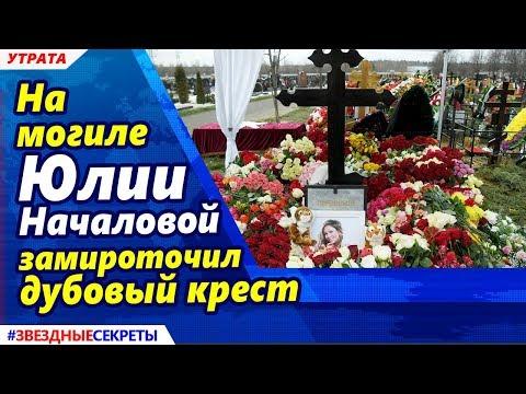 🔔 На могиле Юлии Началовой замироточил дубовый крест