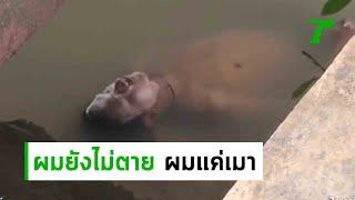 พบศพชายลอยน้ำ-สุดท้ายสะดุ้งตื่น-ที่แท้แค่เมา-20-06-62-ไทยรัฐนิวส์โชว์